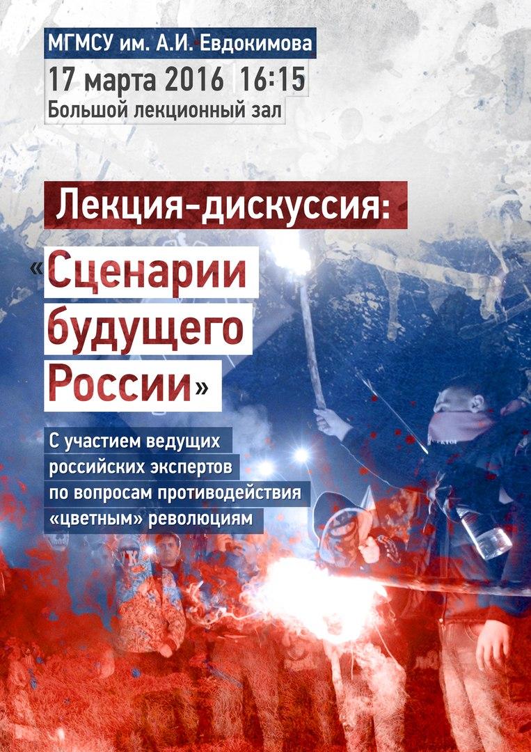 Будущие россии все сценарии